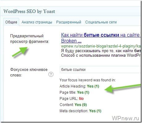 SEO плагин WordPress