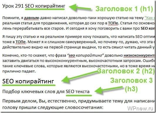 SEO текст пример