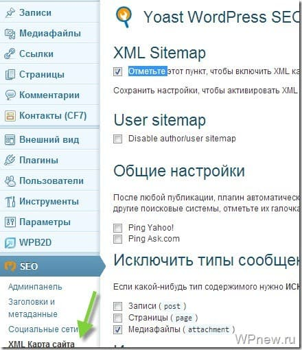 WordPress настройка SEO