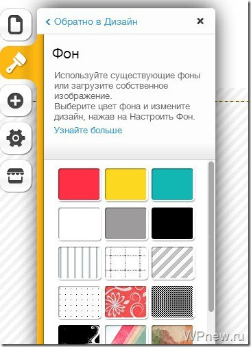 Фон сайта