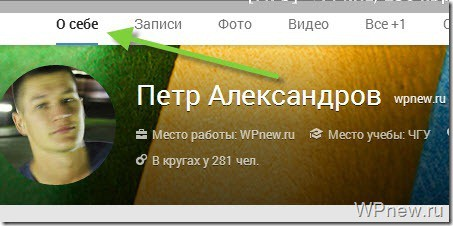 """""""О себе"""" в Google Plus"""