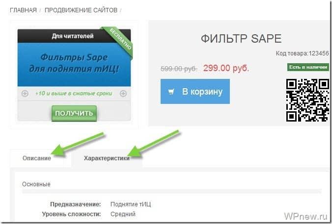 Товар в интернет-магазине