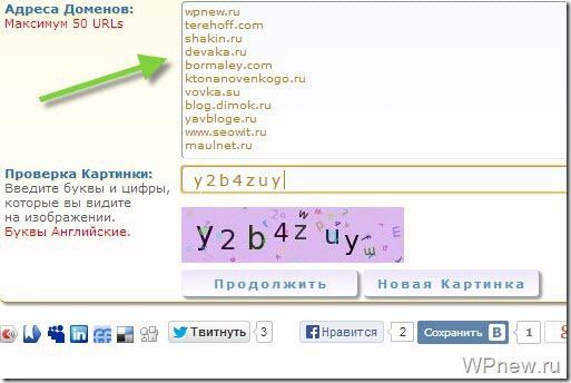 Массовое сравнение параметров сайтов