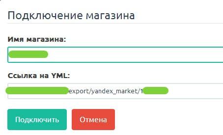YML-файл магазина