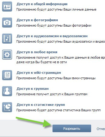 Разрешение в Вконтакте