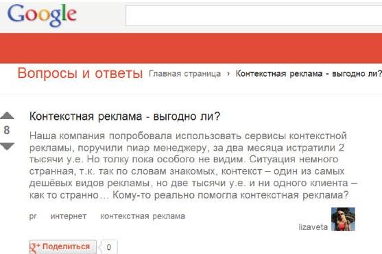 Google Вопросы и ответы