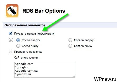 Настройки RDS Bar