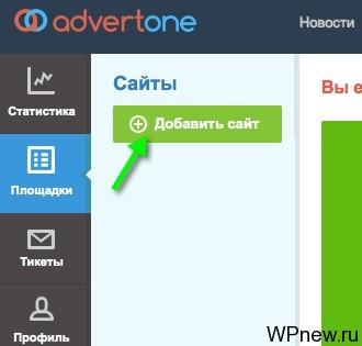 Добавление сайта в Advertone