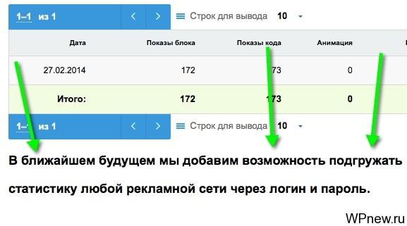 Подключение аккаунтов Advertone