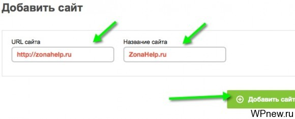 URL сайта