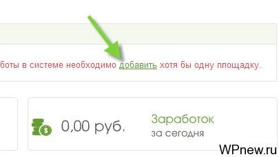 Добавление сайта в Advmaker.ru