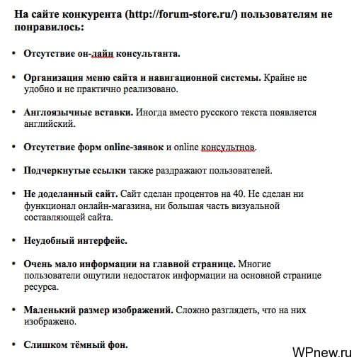forum-store.ru