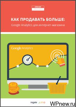 """""""Как продавать больше: Google Analytics для интернет-магазина"""""""