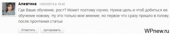 Комментарий Алевтины