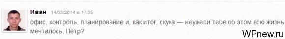 Комментарий Ивана
