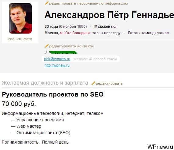 "Резюме ""Александров Пётр"""