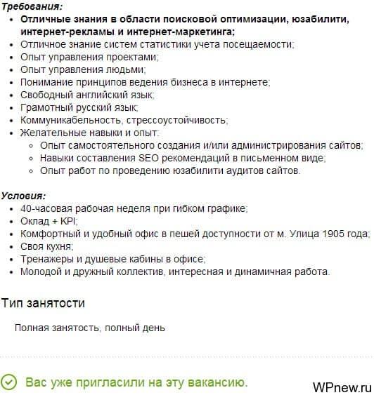 """Вакансия SEO руководитель (""""Ашманов и партнеры"""")"""