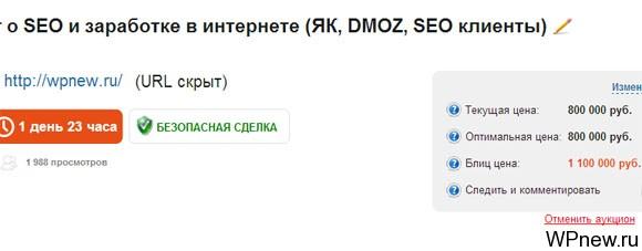 Продажа WPnew.ru