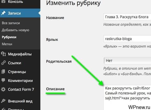 Описание рубрики WordPress
