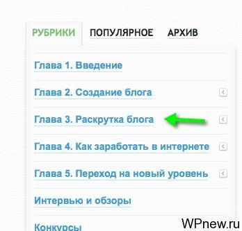 Рубрики в меню WordPress