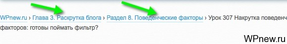 WordPress категории