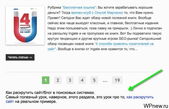 WordPress вывод рубрик