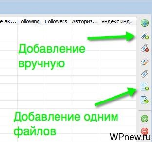 Добавление аккаунтов в Twidium Accounter