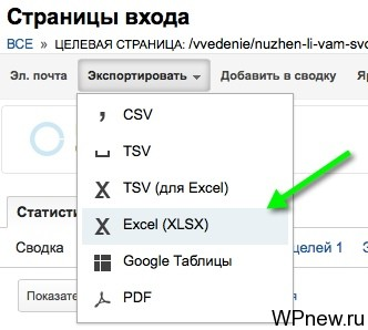 Экспорт в Excel