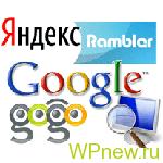 Урок 311 Как быстро добавить страницу в индекс Яндекса и Google