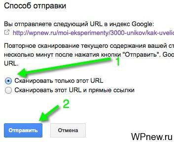 Отправка в индекс Google