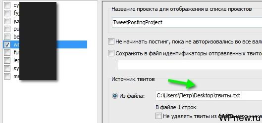 Постинг твитов