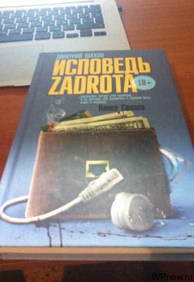 """Книга """"Исповедь Zadrota"""""""