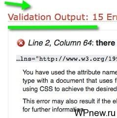 Ошибки в коде (Validator w3c)