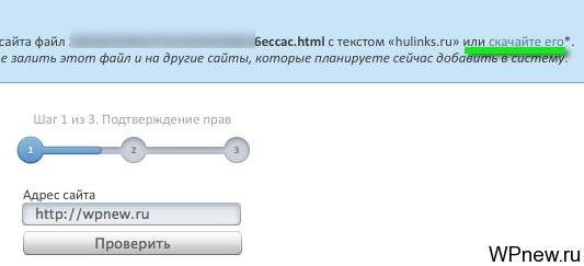 Подтверждение прав на сайта в Hulinks