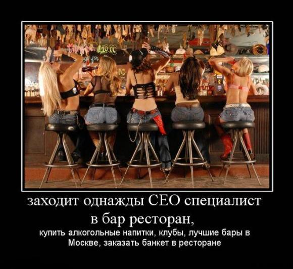 SEO бар