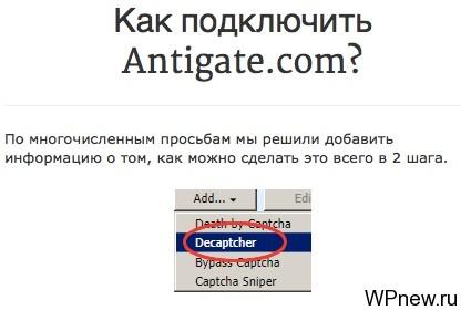 Antigate