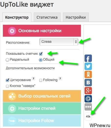 Социальные кнопки Uptolike Share Buttons