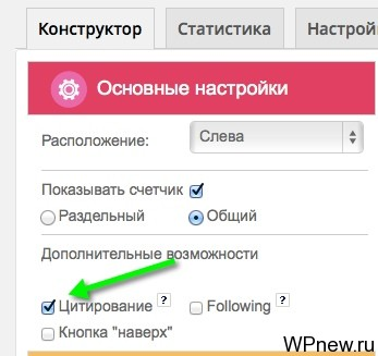 Цитирование UpToLike Share Buttons