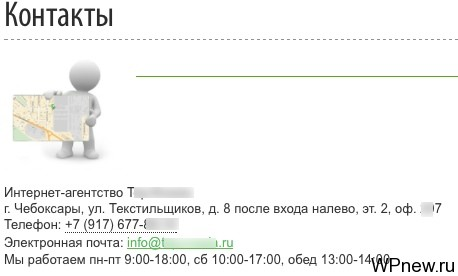 "Страница ""Контакты"""