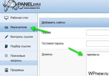 Добавление сайта в PanelWM