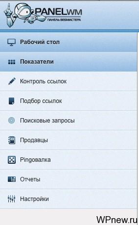Другие инструменты PanelWM