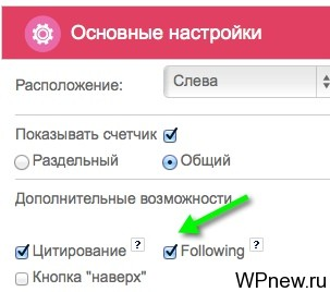 "Кнопка ""Following"""