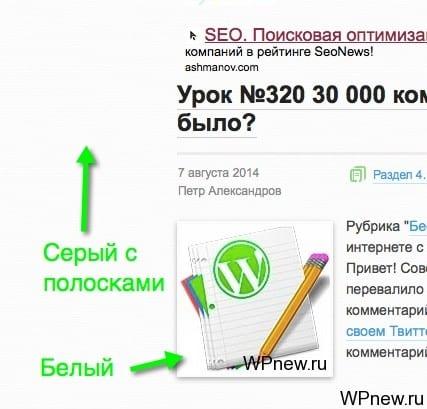 Фон сайта WPnew.ru