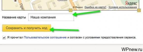 Код карты Яндекс на сайт