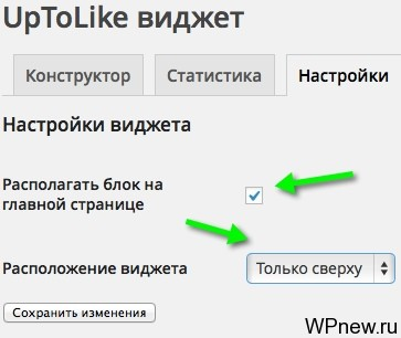 Настройки UpToLike Share Buttons