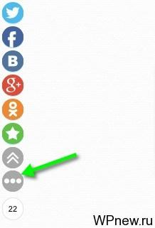 Остальные социальные кнопки