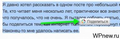 """Поделиться"" UpToLike"