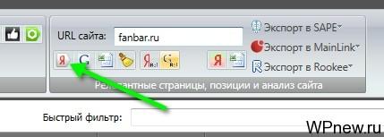 Позиции в Яндексе