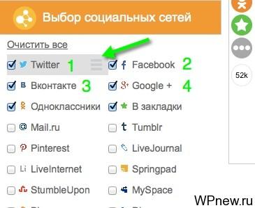 Расположение социальных кнопок