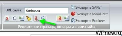 Релевантные страницы в Яндексе